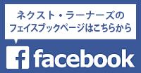 ネクストラーナーズFacebook