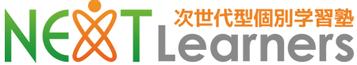 墨田区菊川の個別学習塾なら次世代型個別学習塾 Next Learners (ネクスト・ラーナーズ)